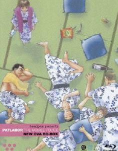 機動警察パトレイバー NEW OVA BD-BOX [Blu-ray]