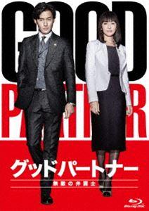 [送料無料] グッドパートナー 無敵の弁護士 Blu-ray BOX [Blu-ray]
