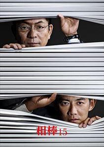 [送料無料] 相棒 season 15 ブルーレイBOX [Blu-ray]