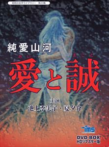 [送料無料] 昭和の名作ライブラリー 第23集 純愛山河 愛と誠 HDリマスターDVD-BOX [DVD]