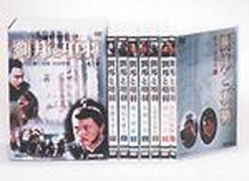 [送料無料] 劉邦と項羽 全7巻 DVD-BOX [DVD]