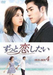 [送料無料] ずっと恋したい DVD-BOX4 [DVD]