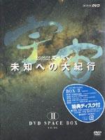 [送料無料] 宇宙 未知への大紀行 DVD SPACE BOX 2 [DVD]