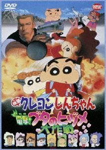 映画 クレヨンしんちゃん 通販 激安◆ 電撃 DVD 訳あり ブタのヒヅメ大作戦
