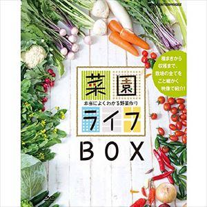 菜園ライフ ~本当によくわかる野菜作り~ DVD BOX [DVD]