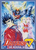 [送料無料] 無敵鋼人ダイターン3 DVDメモリアルBOX 1 [DVD]