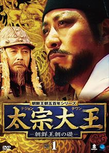 [送料無料] 太宗大王 朝鮮王朝の礎 DVD-BOX 1 [DVD]