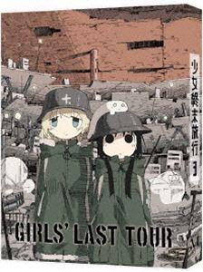 少女終末旅行 3【Blu-ray】 [Blu-ray]