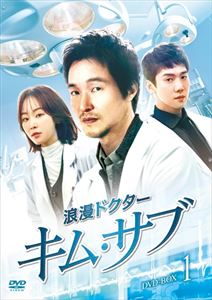 [送料無料] 浪漫ドクター キム・サブ DVD-BOX1 [DVD]