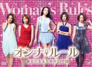 [送料無料] オンナ♀ルール DVD-BOX [DVD]