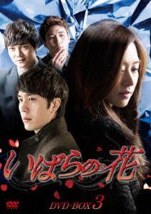 [送料無料] いばらの花 DVD-BOX3 [DVD]