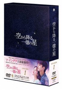 空から降る一億の星<韓国版> DVD-BOX1 [DVD]