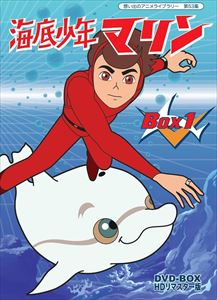 [送料無料] 想い出のアニメライブラリー 第53集 海底少年マリン HDリマスター DVD-BOX BOX1 [DVD]