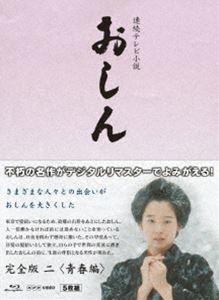 [送料無料] 連続テレビ小説 おしん 完全版 二 青春編〔デジタルリマスター〕 [Blu-ray]