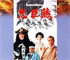 [送料無料] 時代劇スペシャル 忠臣蔵 [DVD]