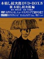 【クーポン対象外】 [送料無料] 木枯し紋次郎 DVD-BOX 4 [DVD], Rogia 5704215b