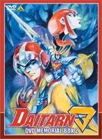 [送料無料] 無敵鋼人ダイターン3 DVDメモリアルBOX 2 [DVD]