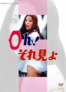 昭和の名作ライブラリー 第16集 Oh!それ見よ DVD-BOX デジタルリマスター版 [DVD]