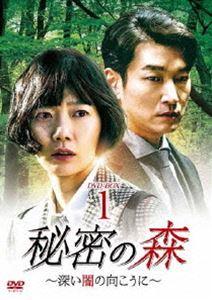 [送料無料] 秘密の森~深い闇の向こうに~ DVD-BOX1 [DVD]