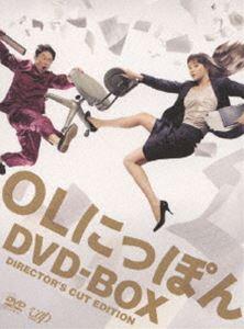 [送料無料] OLにっぽん DVD-BOX [DVD]