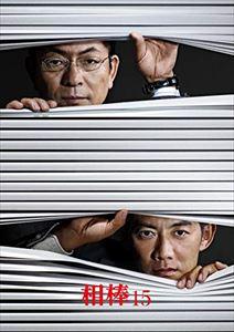 【信頼】 [送料無料] 相棒 season 15 DVD-BOXII DVD-BOXII 相棒 [送料無料] [DVD], サイクルネットワーク:220e9b0e --- 1000hp.ru