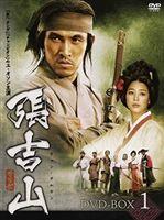 [送料無料] 張吉山 チャン・ギルサン DVD-BOX 1 [DVD]
