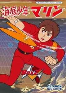 [送料無料] 想い出のアニメライブラリー 第53集 海底少年マリン HDリマスター DVD-BOX BOX2 [DVD]