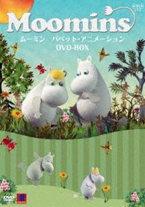[送料無料] ムーミン パペット・アニメーション DVD-BOX [DVD]