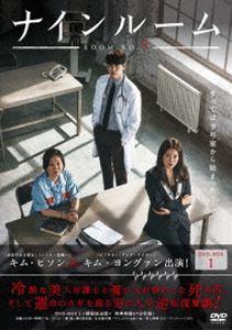 ナインルーム<韓国放送版> DVD-BOXI [DVD]