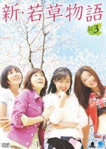 [送料無料] 新・若草物語 DVD-BOX 3 [DVD]