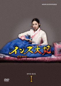 [送料無料] インス大妃 DVD-BOXI [DVD]