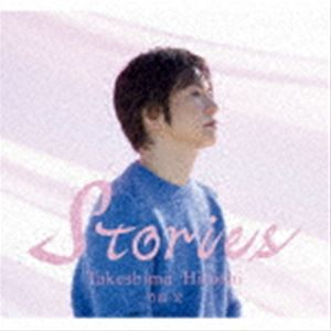 竹島宏 新登場 贈り物 Stories CD 豪華ブックレット限定盤
