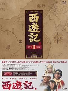 西遊記 DVD-BOX II [DVD]