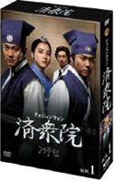 [送料無料] 済衆院/チェジュンウォン 1 コレクターズ・ボックス 1 [送料無料] [DVD], ノービアノービオ preto:d1976d7b --- daytonchurches.com