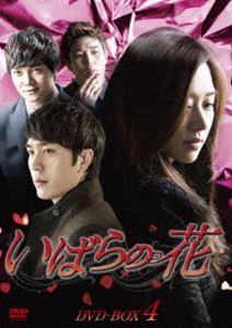 [送料無料] いばらの花 DVD-BOX4 [DVD]