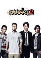 [送料無料] 闇金ウシジマくん Season2 Blu-ray BOX [Blu-ray]