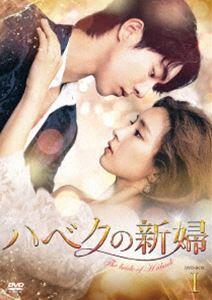 [送料無料] ハベクの新婦 DVD-BOX1 [DVD]