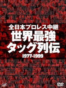 [送料無料] 全日本プロレス中継 世界最強タッグ列伝 [DVD]