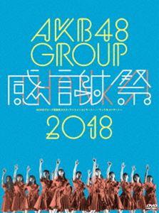 [送料無料] AKB48グループ感謝祭2018~ランクインコンサート/ランク外コンサート~ [DVD]
