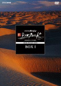 [送料無料] NHKスペシャル 新シルクロード特別版 DVD-BOX 1 [DVD]