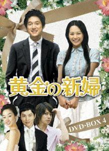 [送料無料] 黄金の新婦 DVD-BOX 4 [DVD]