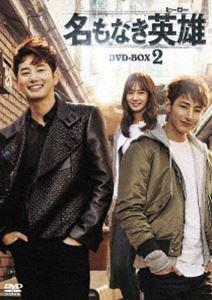 [送料無料] 名もなき英雄<ヒーロー>DVD-BOX2 [DVD]