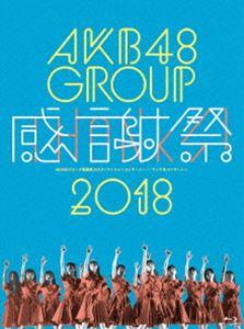 [送料無料] AKB48グループ感謝祭2018~ランクインコンサート/ランク外コンサート~ [Blu-ray]