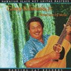 本物 ジョージ カフモクJr. ハワイアン スラック キー ギター マスターズ バイ シリーズ 7: ミュージック~美しき12弦ギターの調べ~ ドレンチト WEB限定 CD