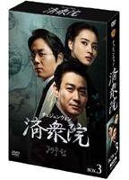 [送料無料] 済衆院/チェジュンウォン コレクターズ・ボックス 3 [DVD]
