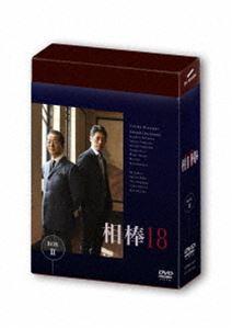 相棒 season 18 DVD-BOX II [DVD]