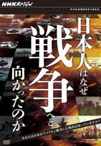 [送料無料] NHKスペシャル 日本人はなぜ戦争へと向かったのか DVD-BOX [DVD]