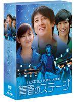 [送料無料] 青春のステージ DVD-BOX [DVD]