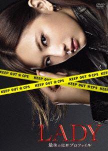 [送料無料] LADY~最後の犯罪プロファイル~ DVD-BOX [DVD]
