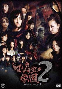 バーゲンで [送料無料] [DVD] [送料無料] AKB48 マジすか学園2 DVD-BOX DVD-BOX [DVD], エイゲンジチョウ:a6c2c9e3 --- 1000hp.ru